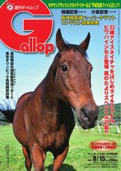 週刊Gallop(ギャロップ) (2021年8月15日号)