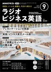 NHKラジオ ラジオビジネス英語2021年9月号【リフロー版】