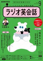 NHKラジオ ラジオ英会話2021年9月号【リフロー版】