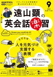 NHKラジオ 遠山顕の英会話楽習2021年9月号【リフロー版】