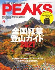 PEAKS(ピークス) (2021年9月号)