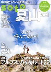 soto 夏山2021