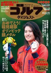 週刊ゴルフダイジェスト (2021/8/24・31号)