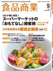 食品商業 2021年9月号