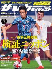 サッカーダイジェスト (2021年8/26号)
