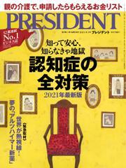 PRESIDENT(プレジデント) (2021年9.3号)