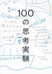 100の思考実験――あなたはどこまで考えられるか