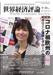 世界経済評論 (2021年9/10月号)