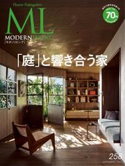 モダンリビング(MODERN LIVING) (No.258)