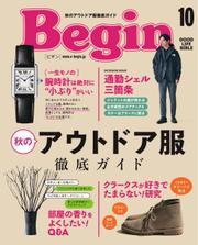 Begin(ビギン) (2021年10月号)