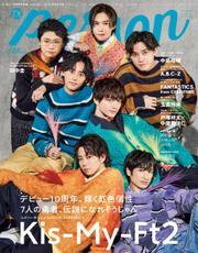 TVガイドPERSON vol.108