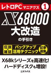 レトロPCマニアクス(1) X68000大改造の手引