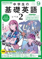 NHKラジオ 中学生の基礎英語 レベル2 (2021年9月号)