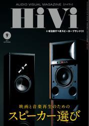 HiVi(ハイヴィ) (2021年9月号)