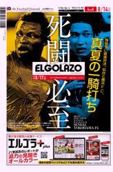 EL GOLAZO(エル・ゴラッソ) (2021/08/13)