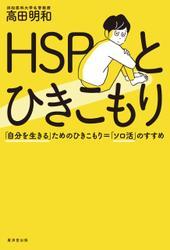 HSPとひきこもり