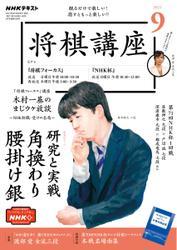 NHK 将棋講座 (2021年9月号)