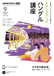 NHKラジオ ステップアップハングル講座 (2021年9月号)