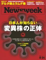 ニューズウィーク日本版 (2021年8/24号)