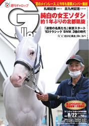 週刊Gallop(ギャロップ) (2021年8月22日号)