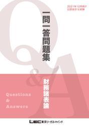 2021年12月版 公認会計士試験 短答式試験対策 一問一答問題集 財務諸表論