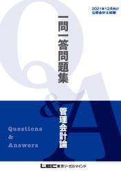2021年12月版 公認会計士試験 短答式試験対策 一問一答問題集 管理会計論
