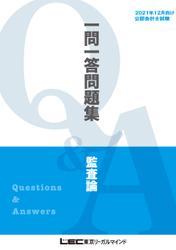 2021年12月版 公認会計士試験 短答式試験対策 一問一答問題集 監査論