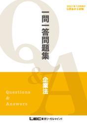 2021年12月版 公認会計士試験 短答式試験対策 一問一答問題集 企業法