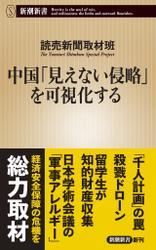 中国「見えない侵略」を可視化する(新潮新書)