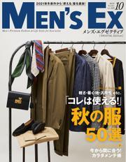 MEN'S EX(メンズ エグゼクティブ)【デジタル版】 (2021年10月号)