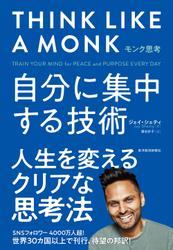 モンク思考―自分に集中する技術