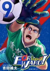 Forward!-フォワード!- 世界一のサッカー選手に憑依されたので、とりあえずサッカーやってみる。