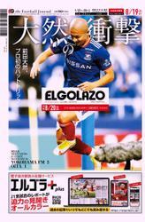 EL GOLAZO(エル・ゴラッソ) (2021/08/17)