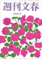 週刊文春 2021年8月26日号