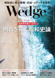 WEDGE(ウェッジ) (2021年9月号)