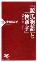 『源氏物語』と『枕草子』