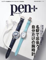Pen+(ペンプラス) (名駅で出会う、自分だけの腕時計。(メディアハウスムック))