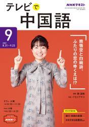 NHKテレビ テレビで中国語 (2021年9月号)