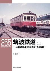 RM LIBRARY (アールエムライブラリー) 255 筑波鉄道(上)