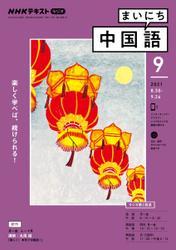 NHKラジオ まいにち中国語 (2021年9月号)