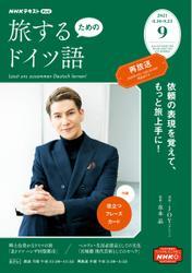 NHKテレビ 旅するためのドイツ語 (2021年9月号)
