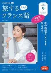 NHKテレビ 旅するためのフランス語 (2021年9月号)