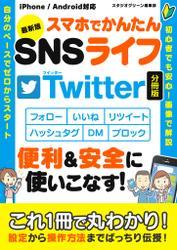最新版 スマホでかんたんSNSライフTwitter【分冊版】
