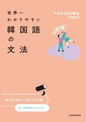 世界一わかりやすい韓国語の文法