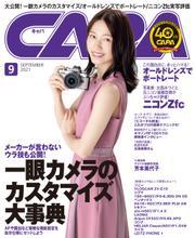CAPA(キャパ) (2021年9月号)