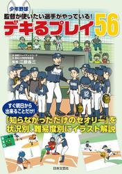 少年野球 監督が使いたい選手がやっている! デキるプレイ56
