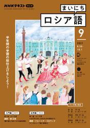 NHKラジオ まいにちロシア語 (2021年9月号)