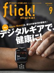 flick!(フリック) (2021年9月号)