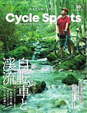 Cycle Sports(サイクルスポーツ) (2021年10月号)