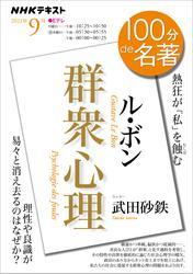 NHK 100分 de 名著ル・ボン『群衆心理』2021年9月【リフロー版】